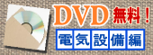 DVD無料プレゼント