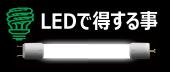 LED工事の効果
