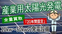 産業用太陽光システムの紹介